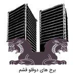 نمونه کار سنگ ایران اسلب